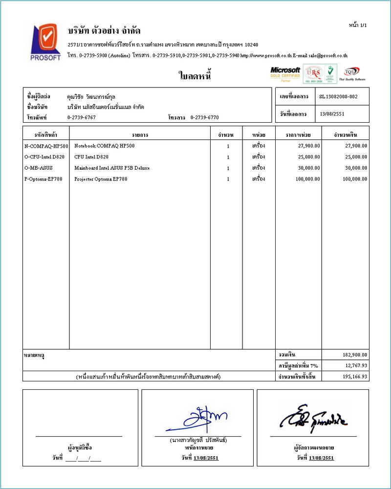1 winspeed myaccount credit note for invoice