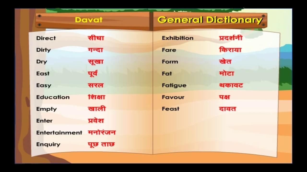 general dictionary learn hindi through english for kids spoken hindi basic for kids hindi to hindi meaning
