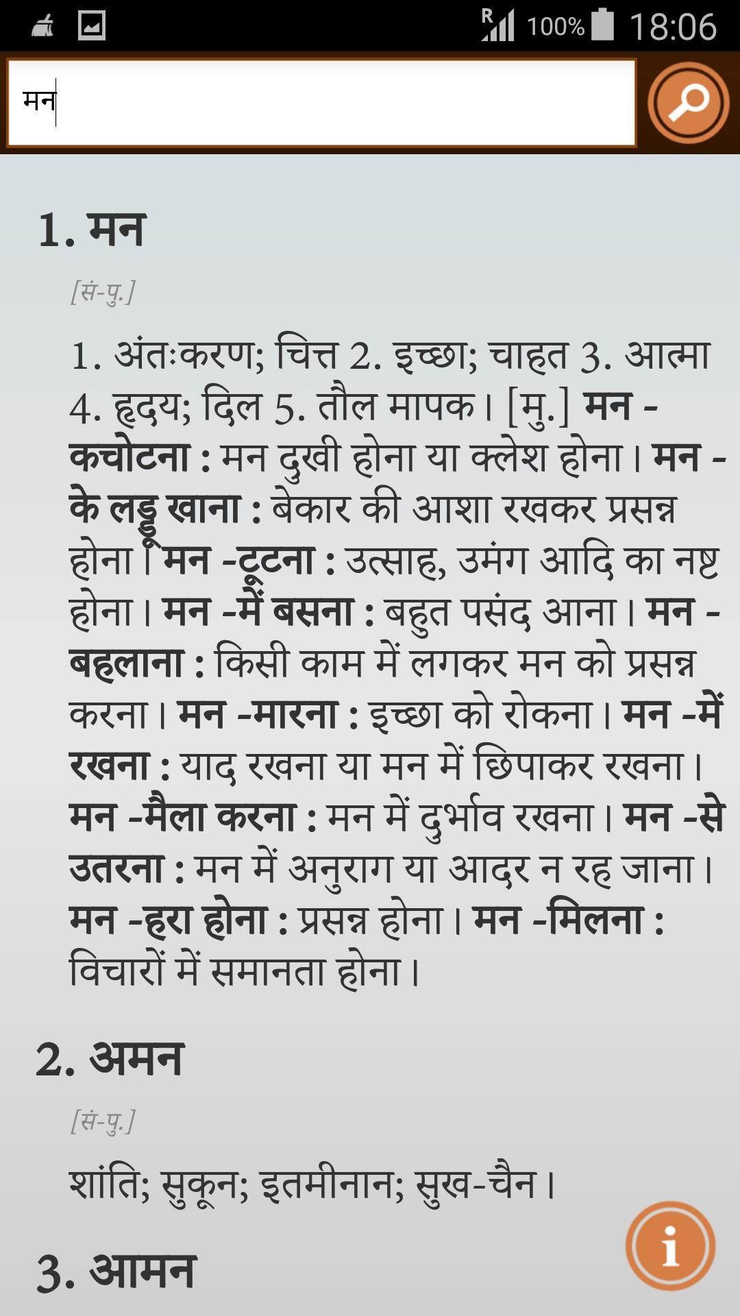 hindi to hindi dictionary for android apk download hindi to hindi meaning