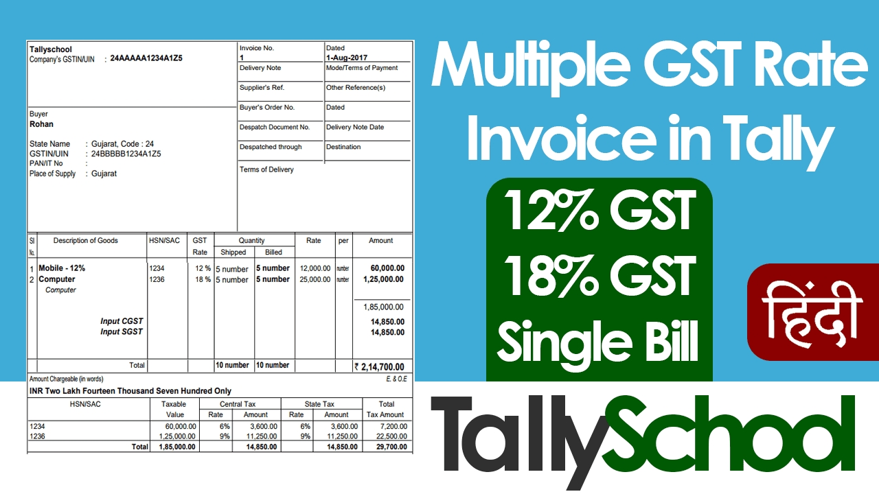 multiple tax invoice in tally under gst easy and simple tax invoice in tally