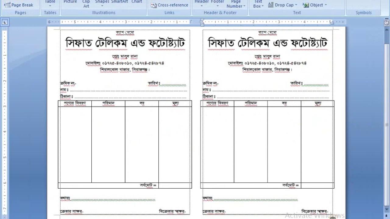 bangla cash memo microsoft word 2007 cash memo format in word