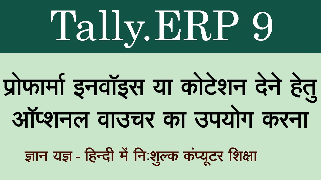 tallyerp 9 in hindi use optional voucher for pro forma invoice quotation part 108 mean of proforma in hindi